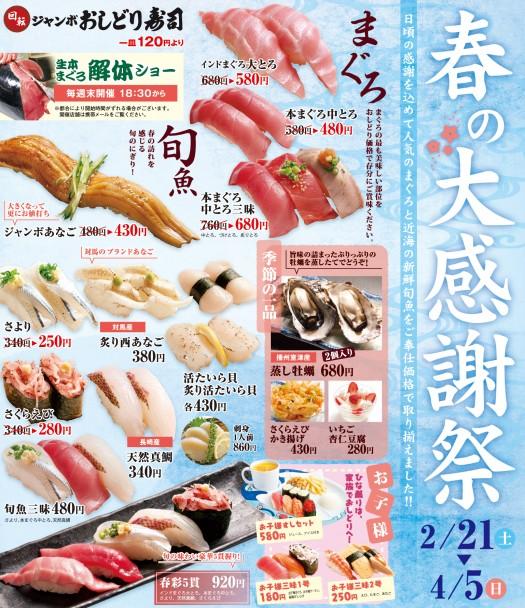 0221Harunokanshasai