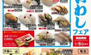 A1_iwashi