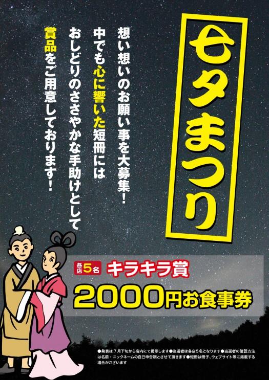 2016_tanabata