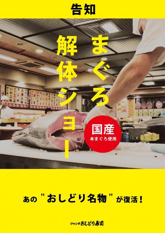 Kaitai_kokuchi